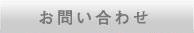 福島の国際物流、通関業者、桑折商事倉庫へのお問い合わせ